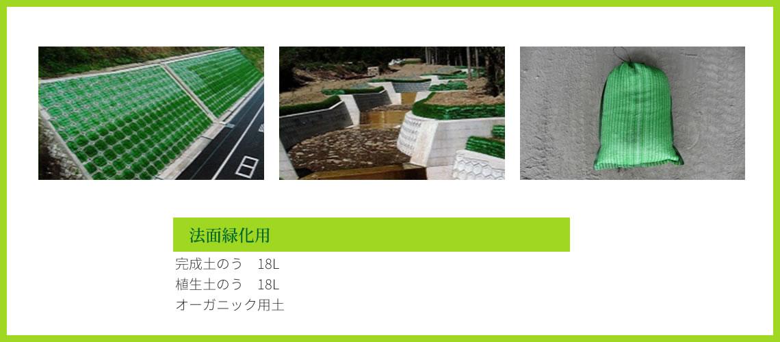 法面緑化用 完成土のう 18L 植生土のう 18L オーガニック用土